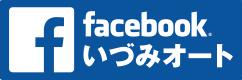 facebook いづみオート