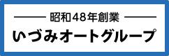 昭和48年創業 いづみオートグループ