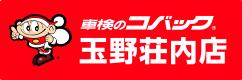車検のコバック 玉野庄内店