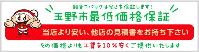 鈑金コバックは安さを保証します!玉野市最低価格保証 当店より安い、他店の見積書をお持ち下さい。その価格よりも10%安くご提供いたします!